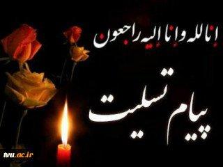 به مناسبت درگذشت ابوی گرامی جناب آقای دکتر مسعود شفیعی
