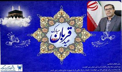 پیام رئیس دانشگاه آزاد اسلامی استان چهارمحال و بختیاری به مناسبت روز عرفه و عید سعید قربان