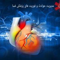 نجات جان خانم۷۰ ساله دچار ایست قلبی با تلاش و احیای قلبی ریوی موفق تکنسین های اورژانس ششده