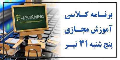 برنامه کلاس مجازی روز پنج شنبه ۳۱ تیر (هفته زوج)