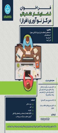 فراهم شدن امکان استقرار مراکز نوآور در پارک علم و فناوری دانشگاه تهران