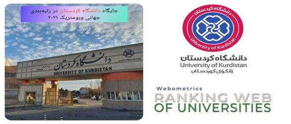 ارتقای ۱۱۸ پلهای رتبه دانشگاه کردستان در نظام رتبهبندی وبومتریکس سال ۲۰۲۱