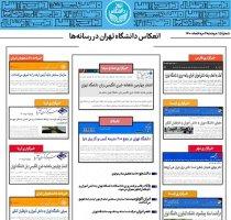 بولتن انعکاس اخبار دانشگاه تهران در رسانهها - ۴ مرداد ۱۴۰۰