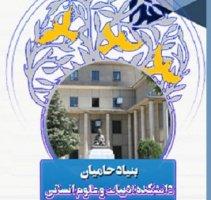 کتاب حامیان دانشکده ادبیات و علومانسانی دانشگاه تهران منتشر شد