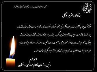 تسلیت مهندس خرم در پی درگذشت مهندس علی توکلی