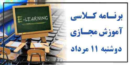 برنامه کلاس مجازی روز دوشنبه ۱۱ مرداد (هفته زوج)