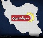 حضور رئیس دانشگاه جامع علمی کاربردی در برنامه به وقت ایران