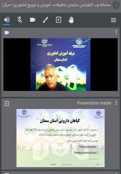 برگزاری وبینار  آموزشی معرفی پوشش گیاهی استان سمنان در مرکز تحقیقات و آموزش کشاورزی ومنابع طبیعی استان سمنان