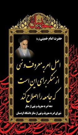 حضرت امام خمینی(ره): اصل امر به معروف و نهی از منکر برای این است که جامعه را اصلاح کند