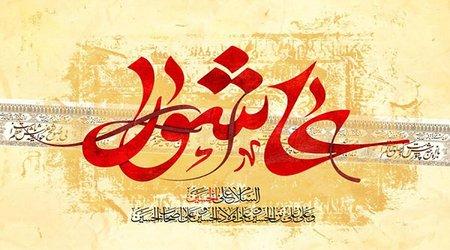 عاشورای حسینی بر دوستداران امام حسین (ع) تسلیت باد.