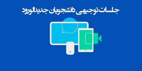 اطلاعیه زمان برگزاری جلسه توجیهی دانشجویان جدیدالورود