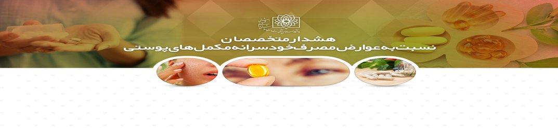 هشدار متخصصان نسبت به عوارض مصرف خودسرانه مکملهای پوستی