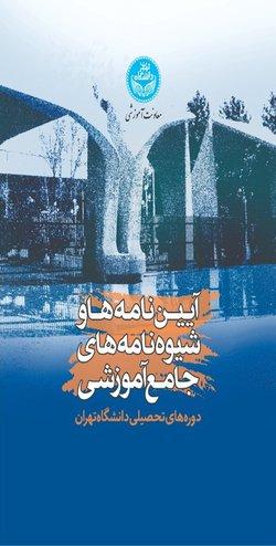 کتاب «آئیننامهها و شیوهنامههای جامع آموزشی دورههای تحصیلی دانشگاه تهران» منتشر شد