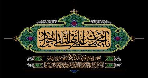 شهادت امام محمد تقی، جواد الائمه (ع) تسلیت باد