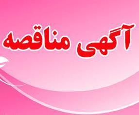آگهی مناقصه عمومی مربوط به تهیه، طبخ و توزیع غذا در دانشکده صنعت و معدن چرام (دانشگاه یاسوج)