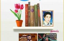 برگزاری یادواره شهدای دانشجوی دانشگاه آزاداسلامی اراک