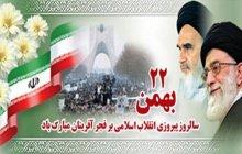 بیانیه دانشگاه آزاد اسلامی  استان مرکزی به مناسبت حضور در یوم الله ۲۲ بهمن
