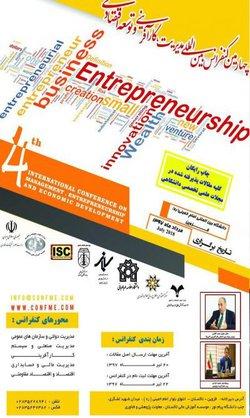 چهارمین کنفرانس بین المللی مدیریت ، کارآفرینی و توسعه اقتصادی