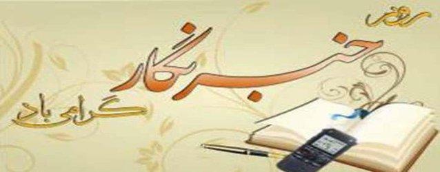 پیام تبریک حوزه ریاست، روابط عمومی و امور بینالملل دانشگاه جیرفت به مناسبت روز خبرنگار