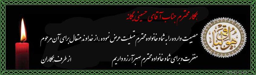 - عرض تسلیت خدمت جناب آقای حسینی یگانه       ۱۳۹۷/۰۳/۲۴