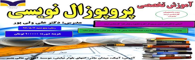 کارگاه آموزش پروپوزال و پایان نامه نویسی