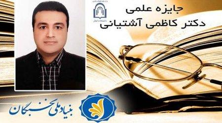 اعطای جایزه ملی دکتر کاظمی آشتیانی به عضو هیات علمی دانشکده فنی و مهندسی دانشگاه دامغان