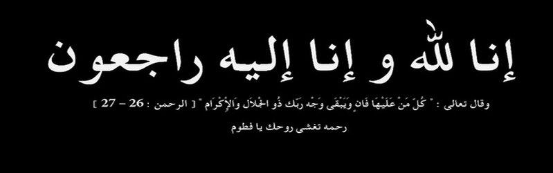 پیام تسلیت رئیس دانشگاه زابل در پی ارتحال عالم مجاهد، آیت الله حاج محمود بیانی امام جمعه سابق زابل