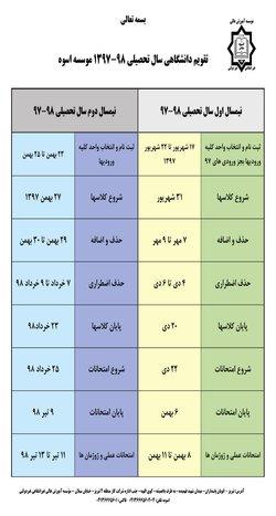 تقویم دانشگاهی سال تحصیلی ۹۸-۱۳۹۷ موسسه اسوه معاصر