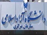 اطلاعیه سازمان سنجش و پذیرش دانشگاه آزاد اسلامی در خصوص تمدید مهلت ثبت نام رشته های بدون کنکور تا ۵ شنبه ۱۲ مهرماه