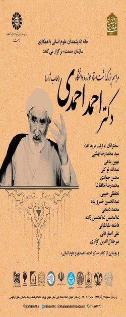 مشارکت پژوهشگاه حوزه و دانشگاه در برگزاری مراسم بزرگداشت دکتر احمد احمدی