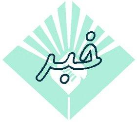 تازههای استانداردهای ملی ایران چاپ شده در آبان ماه سال۱۳۹۷ در حوزههای مرتبط با دفاتر ستادی پژوهشگاه