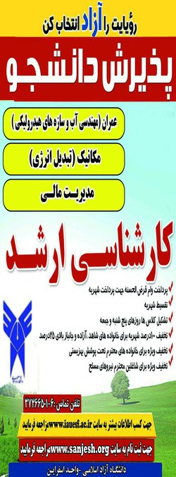 پذیرش دانشجو در مقطع کارشناسی ارشد دانشگاه آزاد اسلامی واحد اسفراین