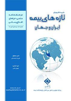 در تازههای بیمه ایران و جهان شماه ۶۳ میخوانیم           چشماندازهای اقتصاد و بیمه در سال ۲۰۲۰
