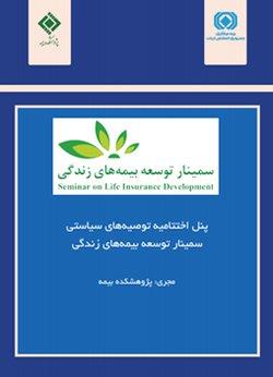 متن کامل پنل توصیههای سیاستی سمینار توسعه بیمههای زندگی، انتشار یافت