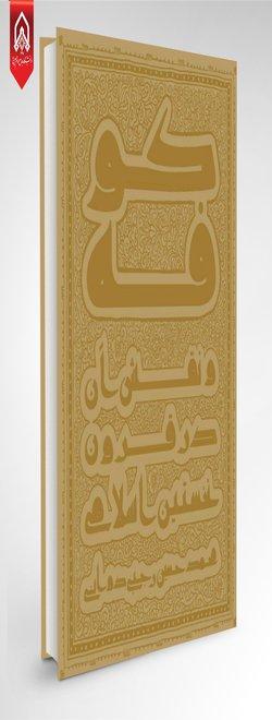 رونمایی از کتاب «کوفه و نقش آن در قرون نخستین اسلامی»