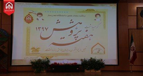 برگزاری بیست و پنجمین مراسم هفته پژوهش در دانشگاه جامع امام حسین علیه السلام