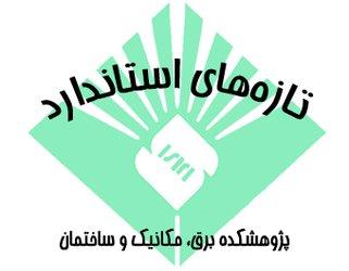 تازههای استانداردهای ملی ایران چاپ شده در آذر ماه سال۱۳۹۷ در حوزههای مرتبط با پژوهشکده برق، مکانیک و ساختمان