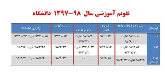 تقویم آموزشی سال ۱۳۹۷-۹۸