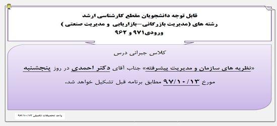 اطلاعیه تشکیل کلاس درس نظریه های سازمان و مدیریت پیشرفته آقای دکتر احمدی در روز پنجشنبه مورخ ۱۳ دی ۹۷