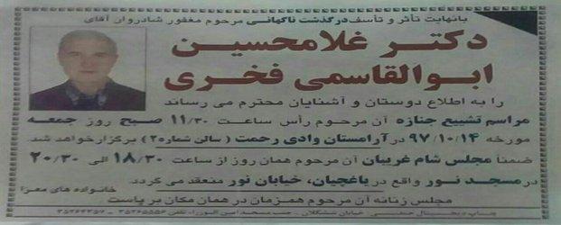 درگذشت استاد گرانقدر شادروان دکتر غلامحسین ابوالقاسمی فخری