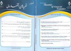 فراخوان مقاله، فصلنامه «نظریه های اقتصاد مالی»