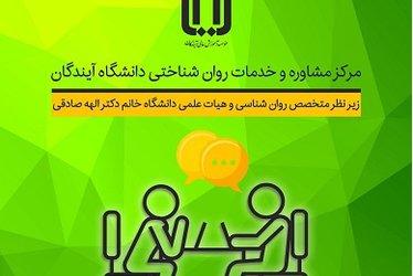 مرکز مشاوره دانشگاه آماده ارائه خدمات مشاوره به دانشجویان است