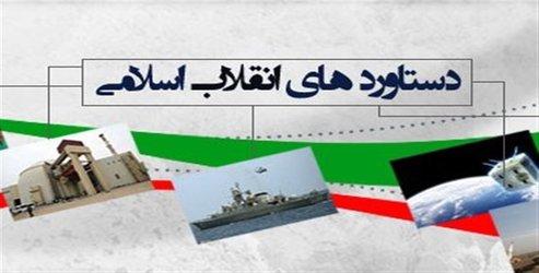 نمایشگاه دستاوردهای چهل ساله انقلاب اسلامی برپا می شود
