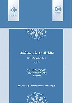 اولین شماره نشریه تحلیل ادواری بازار بیمه کشور توسط پژوهشکده بیمه منتشر شد