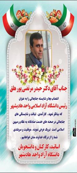 معارفه دکتر مرتضی پور