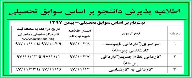 پذیرش دانشجو بر اساس سوابق تحصیلی- بهمن ماه ۹۷
