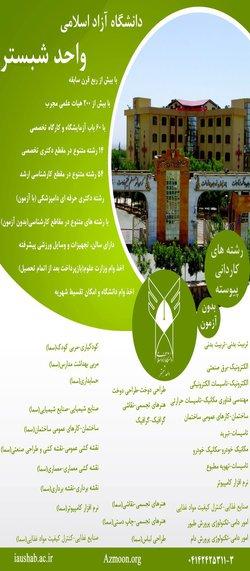 شنبه؛ آغاز پذیرش بدون آزمون در مقاطع کارشناسی و کاردانی دانشگاه آزاد اسلامی