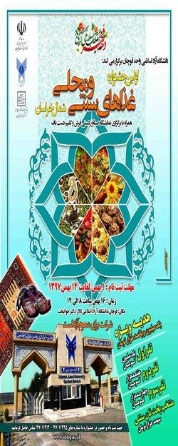 اولین جشنواره غذاهای سنتی و محلی
