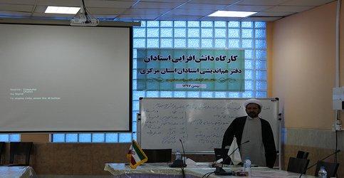 کارگاه دانشافزایی استادان دفتر هماندیشی استادان استان مرکزی در واحد خمین برگزار شد.