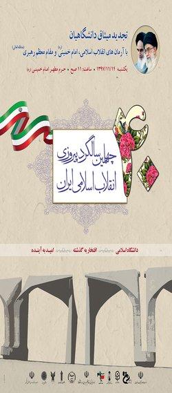 تجدید میثاق دانشگاهیان با امام راحل(ره)
